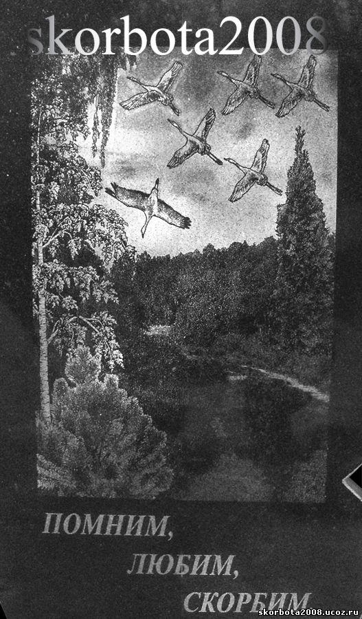 Пейзах картина на гранитном памятнике