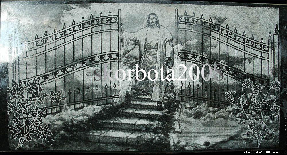 исус у ворот памятник