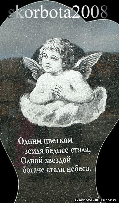 памятник ангел пейзаж