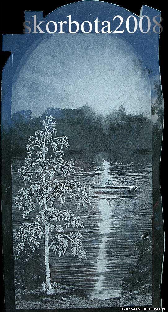 пейзаж картина гранитный памятник рыбаку