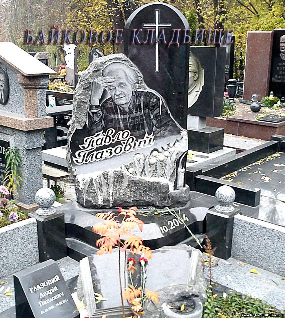 Заказ памятника на кладбище Статистика образцы памятников на могилу.из мраморной крошки в харькове