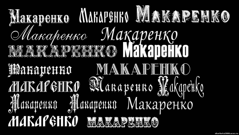 нашем рельефные шрифты для текста на памятник фотографию или