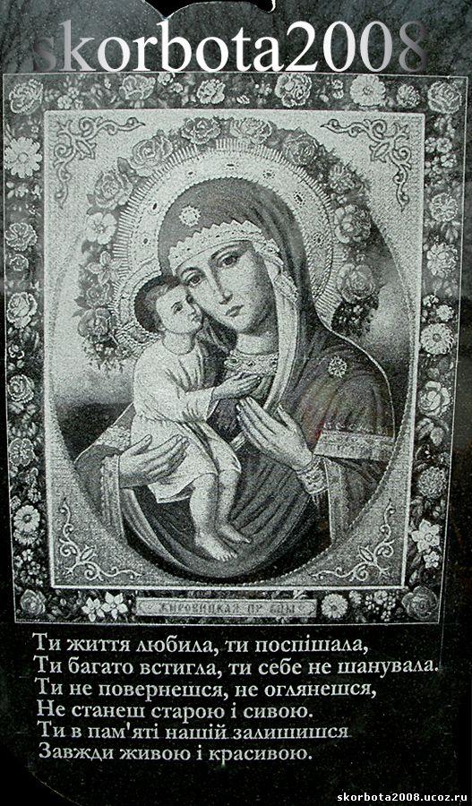 Икона Жировицкая