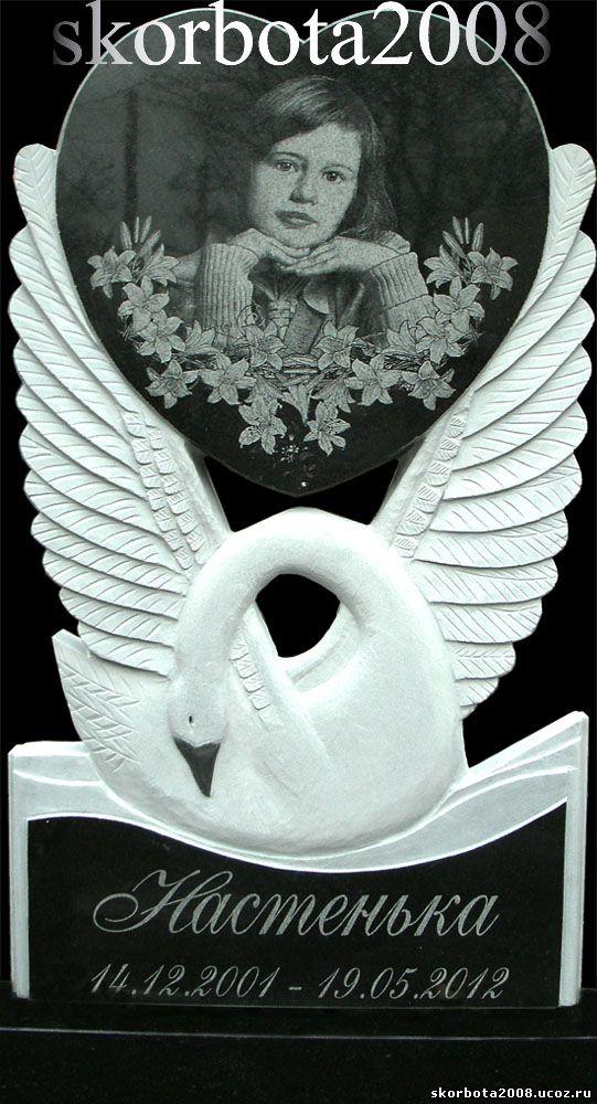 Детский памятник Лебедь