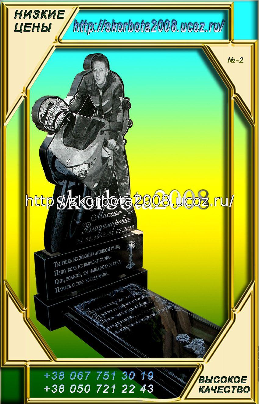 Гранитный памятник байкеру