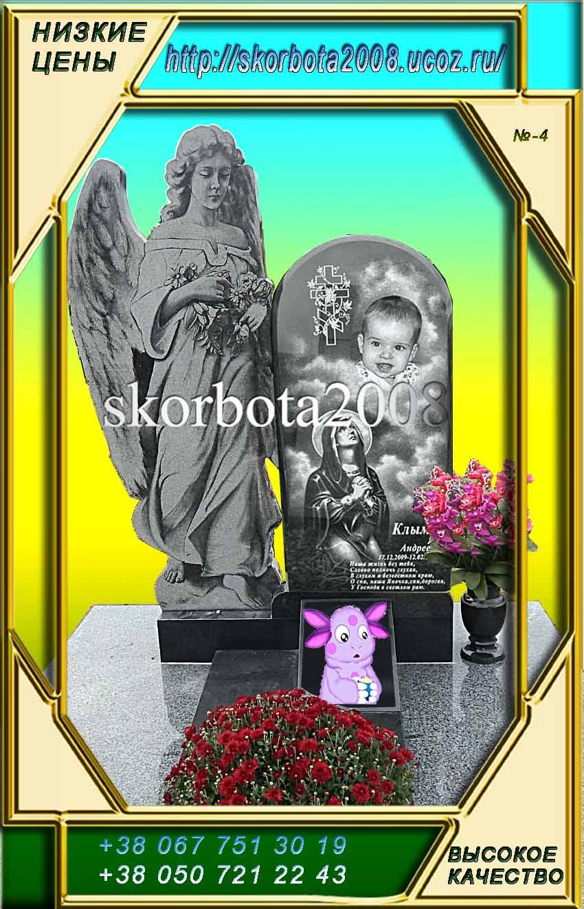 Детский памятник , гранитный памятник , ангел, пейзаж на памятнике.