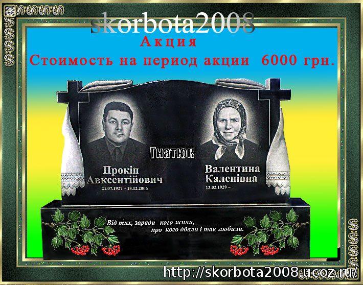 гранитный памятник акция 6000 грн