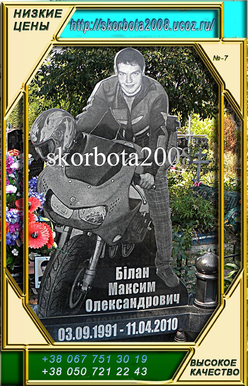 Памятник байкеру, памятник мотоциклисту.