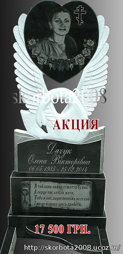 Памятник лебедь акционный 17500 грн