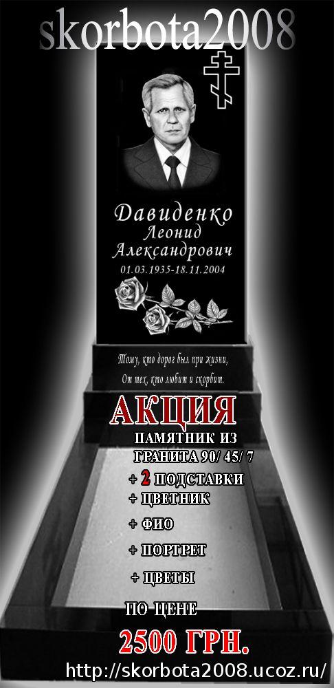 Памятник гранитный акция, 2500 грн