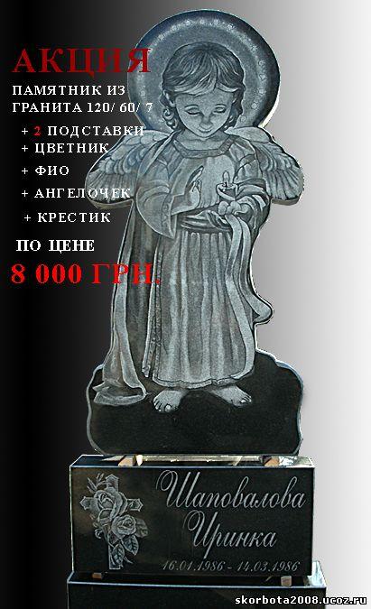Детский памятник Ангел