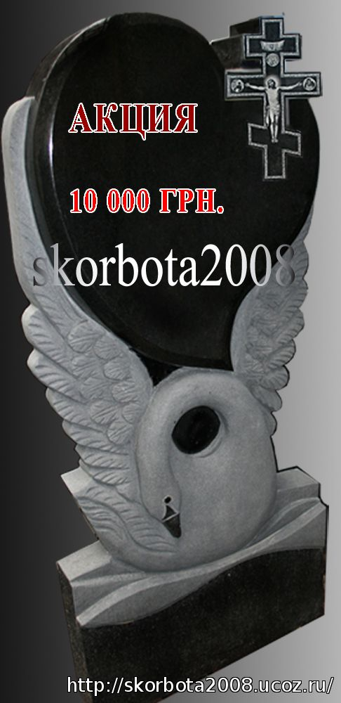 акционный памятник Лебедь с крестом 10 000грн