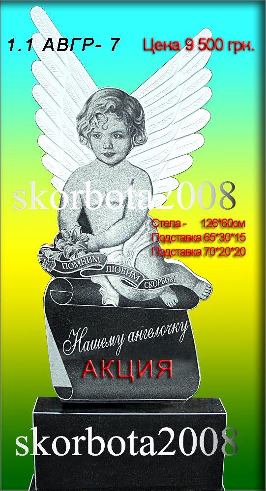 Детский памятник ангелочек гравирова и резьба.