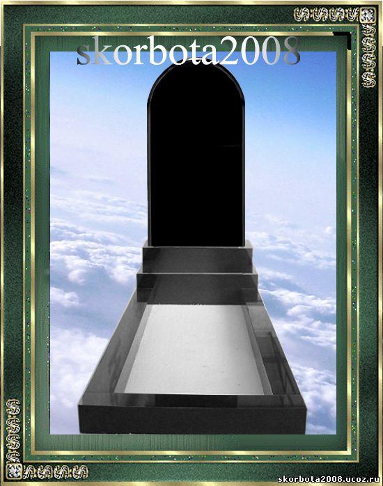 памятник полукруг