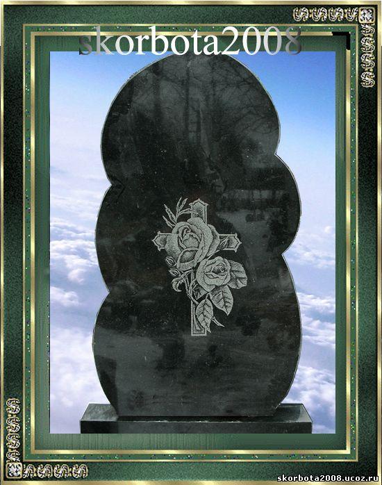 Памятник тучка
